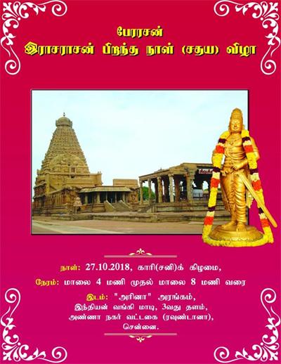 Live Chennai: Raja Raja Chola birth Anniversary celebration,Raja Raja  Chola, birthday, Anniversary celebration