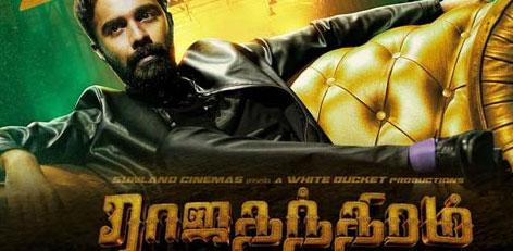 Live Chennai: Rajathanthiram 2 be produced,Rajathanthiram 2,Veera