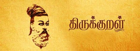 Live Chennai: The Thirukkural couplets written in Brahmi