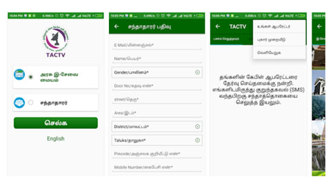 Live Chennai: New Mobile App for paying Arasu cable TV price