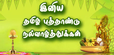 a new beginning a new ray of hope joy and happiness to all as the tamil new year rises its going to be a blooming moment of joy celebrations and