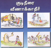 Live Chennai: Chennai HelpLine, Chennai Metro Water Supply